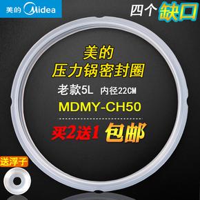 美的电压力锅原厂MDMY-CH50密封圈MY-CJ50G/MY-CS50F/MY-CJ60D