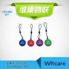 全兼容137字节 NFC智能标签 可擦写 三星 索尼 HTC 小米 单枚件