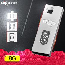 aigo爱国者U盘 U200 8G优盘 中国风金属 优盘定做礼品 个性刻字