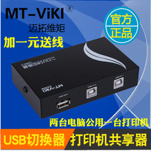 2进1出分线器 二进一出 USB打印机共享器 USB切换器 2口 迈拓维矩