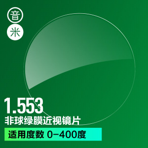 inmix音米树脂非球面绿膜镜片 1.553近视眼镜片2片 3010A