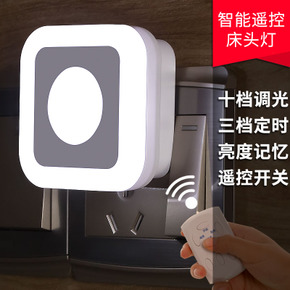 智能插电LED遥控小夜灯 光控人体感应灯壁灯卧室床头灯起夜喂奶灯