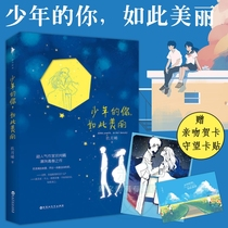 Teen you so beautiful high popularity writer nine months XI the youth of the book with seven years of kissing greeting cards and watch card sticker novel bestseller Love Youth Youth Novel Love novel