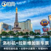 WiFi 可选单程往返巴士中文 途风 美国洛杉矶至拉斯维加斯巴士图片