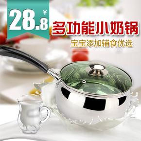 不锈钢迷你小奶锅16cm复底长柄加厚汤锅18cm煮热牛奶锅辅食锅包邮