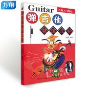正版 弹吉他就这几招 吉他入门教程 汪纪军四川人民出版社