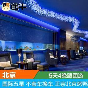 途牛北京5天4晚当地参国际五星4晚连住享正宗北京烤鸭