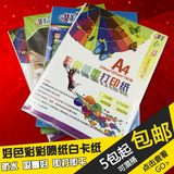 Good color 108g128g220g250g color inkjet printing paper A4 color spray white paper single-sided
