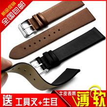 手表带男真皮平纹超薄牛皮表带女16|18|20|22mm可代用CKDW