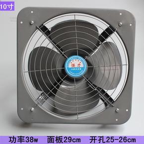 小旋风10寸厨房换气扇 静音家用抽风机 墙壁排气扇浴室窗式抽油烟