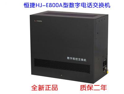 恒捷HJ-E800A型数字程控电话交换机56外线96分机 56进96出 拖带