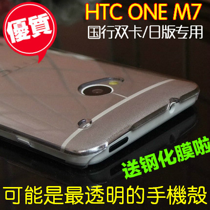 htc new one手机套