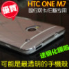 new htc one 802w手机