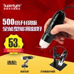 超眼500倍USB高清手持便携式皮肤毛发检测数码显微电子放大镜PZ01