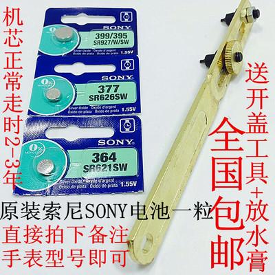 卡西欧BEM-501/506/507/EF-316/503/524/550/512D手表专用电池