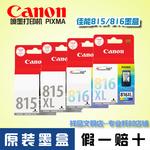 佳能CL816彩色墨盒Canon IP2780 IP2788 MP259 MX348打印机墨水盒