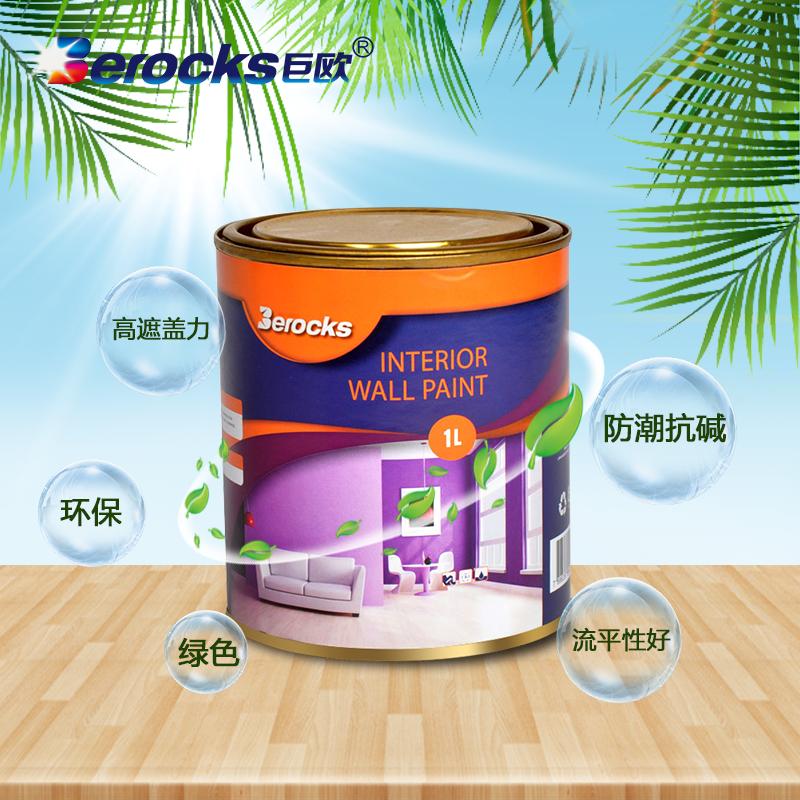 巨欧berocks水性内墙漆  乳胶漆 环保水性漆涂料 1L