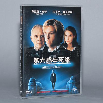 正版布拉德·皮特dvd电影碟片 第六感生死缘(DVD9)