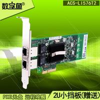数字鱼PCIE千兆网卡 双口82576E1G42ET服务器网卡ROS软路由