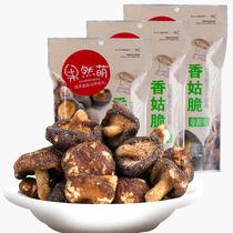 台湾风味即食蔬果干冻干蔬菜休闲零食品批发3袋果然萌香菇脆90g