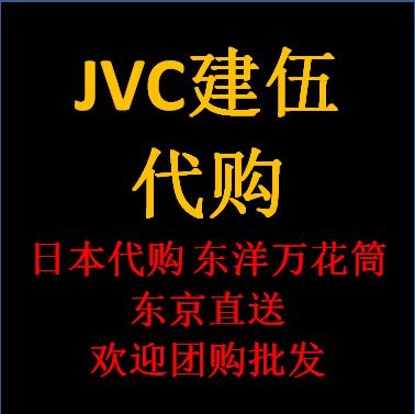 日本直发 2014年JVC组合音响EX-N70/50纯木震动板音箱