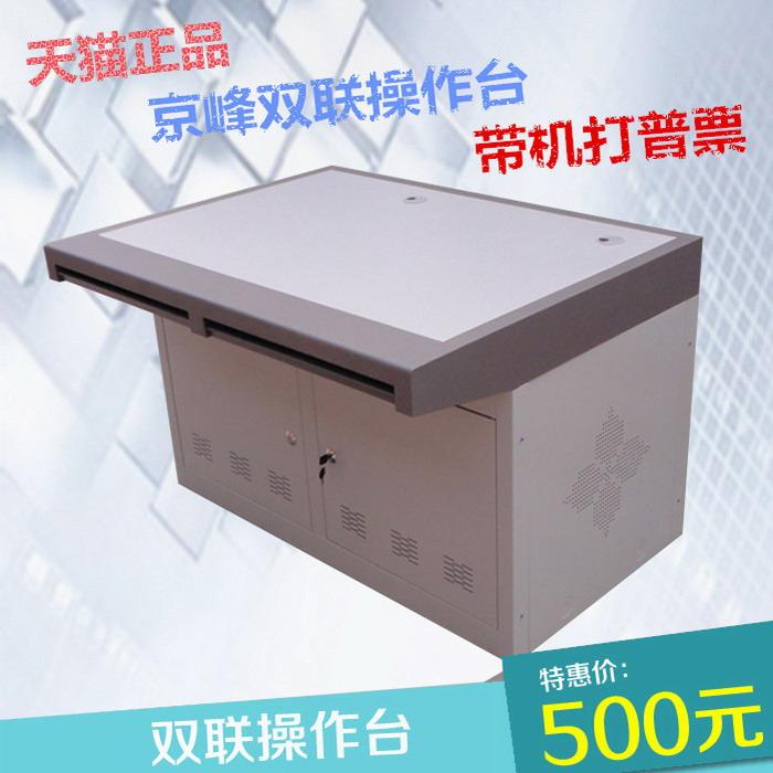 带票元950三联二联监控台控制平台元500仅售双联操作台京峰