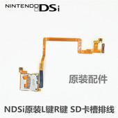 NDSi主机 原装维修配件 L键R键 音量调节 SD卡槽排线 NDSiLR排线