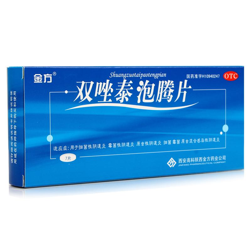妇科炎症泡腾片