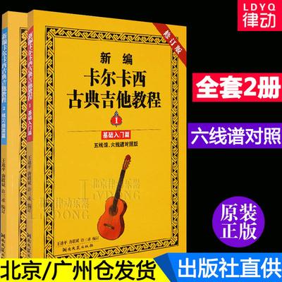 新编卡尔卡西古典吉他教程第1-2册全套基础入门吉它练习曲集书籍 练习提高篇六线谱吉他教材特价