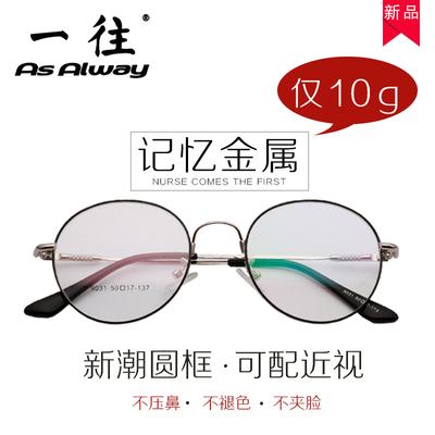 超轻圆框眼镜框女韩版潮复古记忆金属可配近视眼镜架光学平光镜男