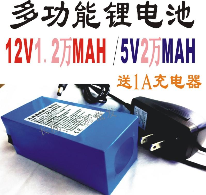 足容量5V20000MAH充电宝5V12V 2合1聚合物锂电池组移动电源可定制
