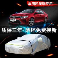 广汽丰田凯美瑞车衣车罩汽车罩防晒隔热遮阳防雨防尘加厚汽车盖布