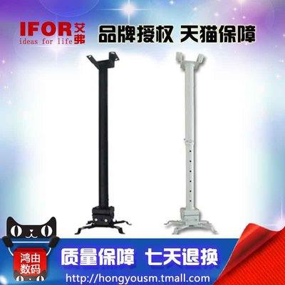 广州*投影机IFOR吊架支架固定1.5米投影仪伸缩