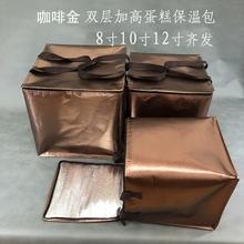 现货8寸10寸12寸双层加高蛋糕保温袋 大容量铝箔食品冷藏保鲜包