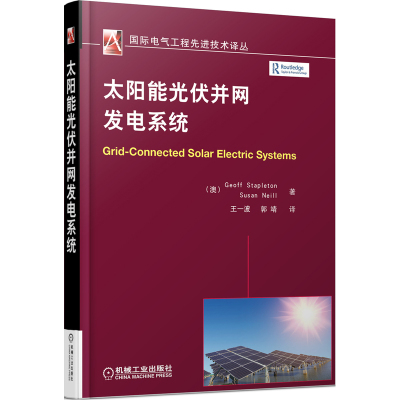 太阳能光伏发电系统工程