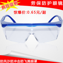 Dust-proof spectacles, goggles, sand-proof, wind-proof and impact-proof labor protection equipment, protective spectacles, splashing eyewear and polishing spectacles