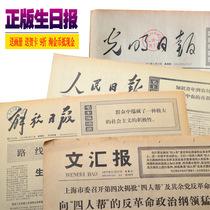 六届全国人大二次会议开幕包老真日16月5年1984安徽日报生日报