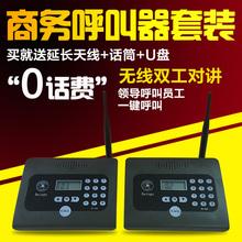商务呼办公室老板秘书双向语音对讲系统无线办公商务呼叫器呼叫机