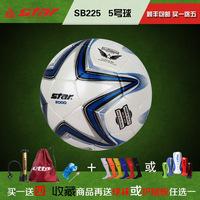 STAR世达足球正品2000比赛超纤革5号标准足球手缝成人儿童SB225