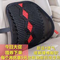 Car waist cushion summer breathable ice silk lumbar support car office seat lumbar cushion lumbar pillow lumbar support
