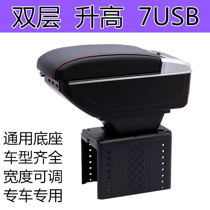 配件中央储物盒手扶箱可调节宽度卡式扶手扶箱 通用汽车扶手箱改装