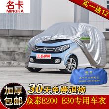 众泰E200专用车衣E30车罩加厚防晒防雨防冻遮阳四季电动汽车外套