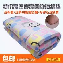 特价 高密度高回弹海绵床垫 学生垫 地垫 沙发垫 送套包邮可定做