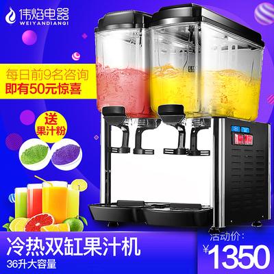 伟焰冷热饮料机商用自助果汁机双缸冷饮机热饮机可乐机三缸全自动包邮