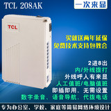 TCL208AK internal telephone extension switch 2 in 8 out 8 way 416AK inner line 4 in 16 out 24 out 48 out 32 out Hotel digital program control Home ip small fixed line