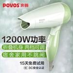 奔騰電吹風機ph7150