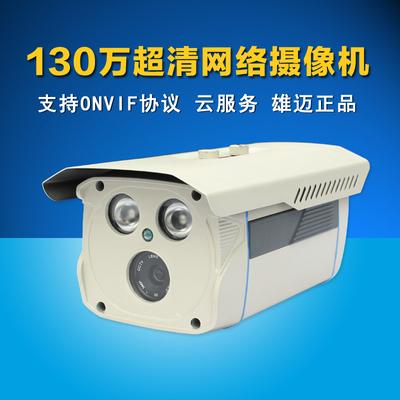ONVIF 雄邁CMS130萬像素 960P網絡高清監控攝像頭防水防雷槍機優惠券
