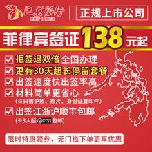 满减拒签赔双倍 上海送签 巨龙菲律宾签证个人旅游