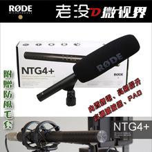 罗德RODE NTG4+ 进口麦克风 枪形采访话筒 指向话筒 电影同期录音