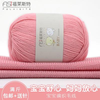 蚕丝蛋白绒宝宝绒毛线牛奶棉纯棉线婴儿童奶棉线手编中粗批发